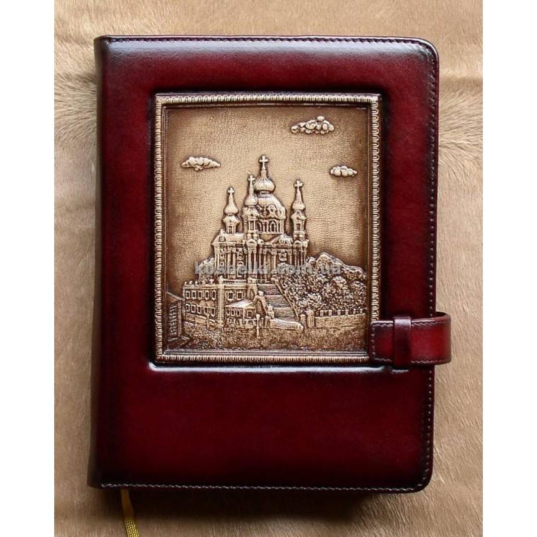 Шкіряний щоденник Андріївська церква А5