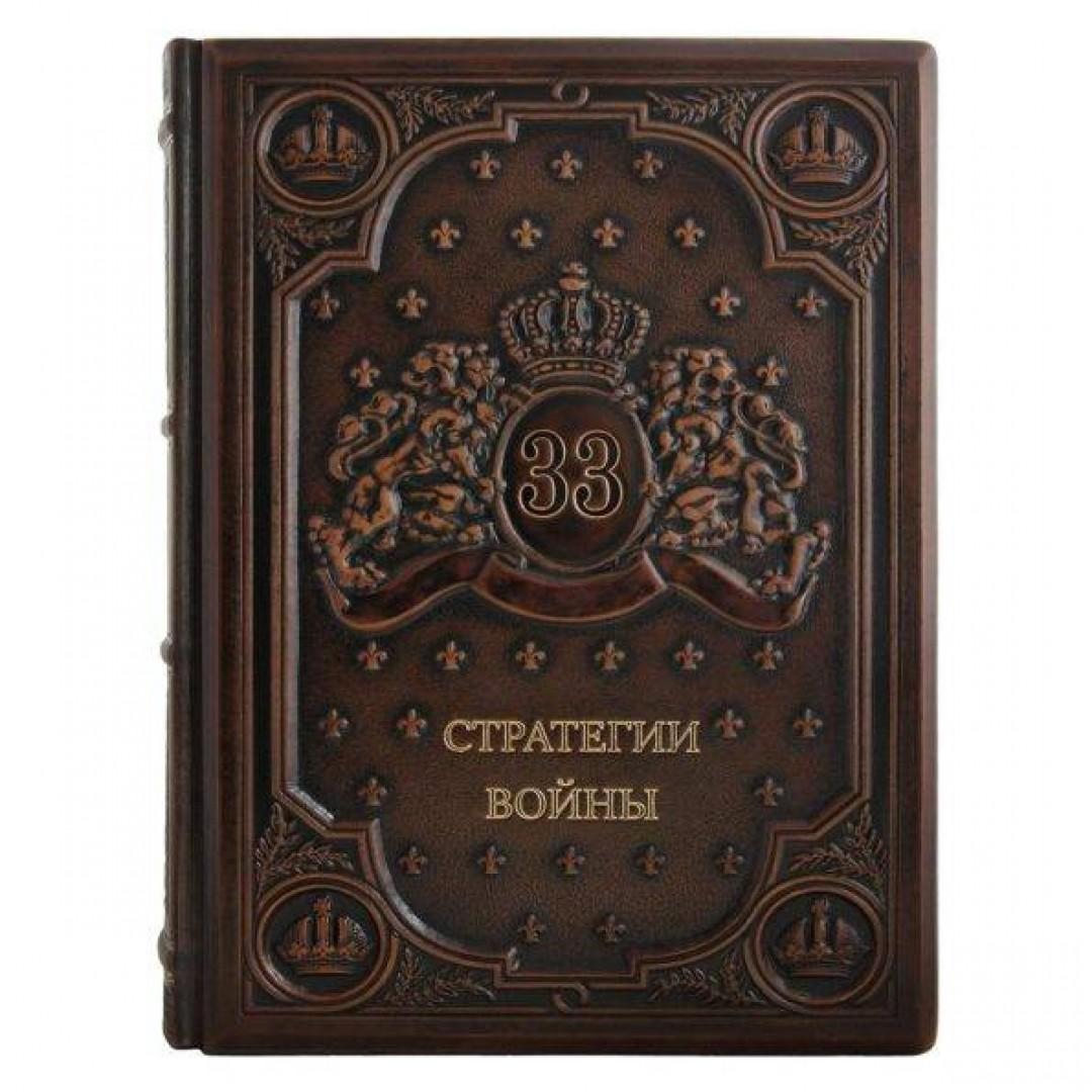 Кожаная книга 33 Стратегии войны