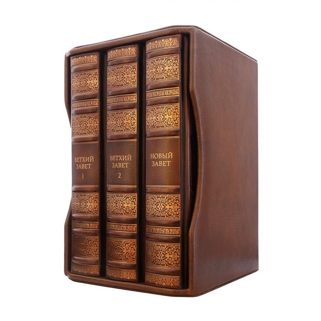 Біблія в трьох томах