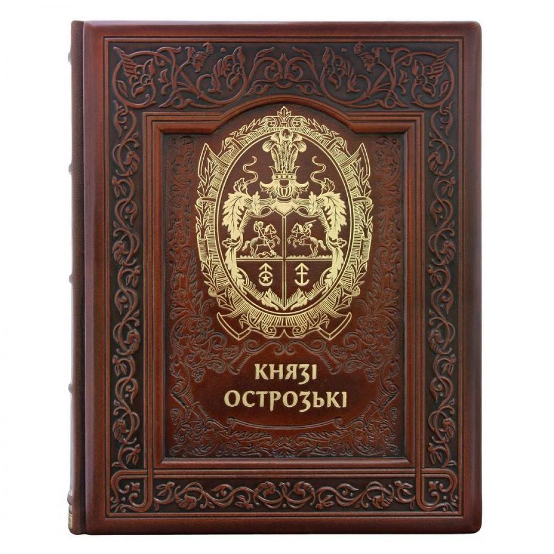 Кожаная книга Князья Острожские