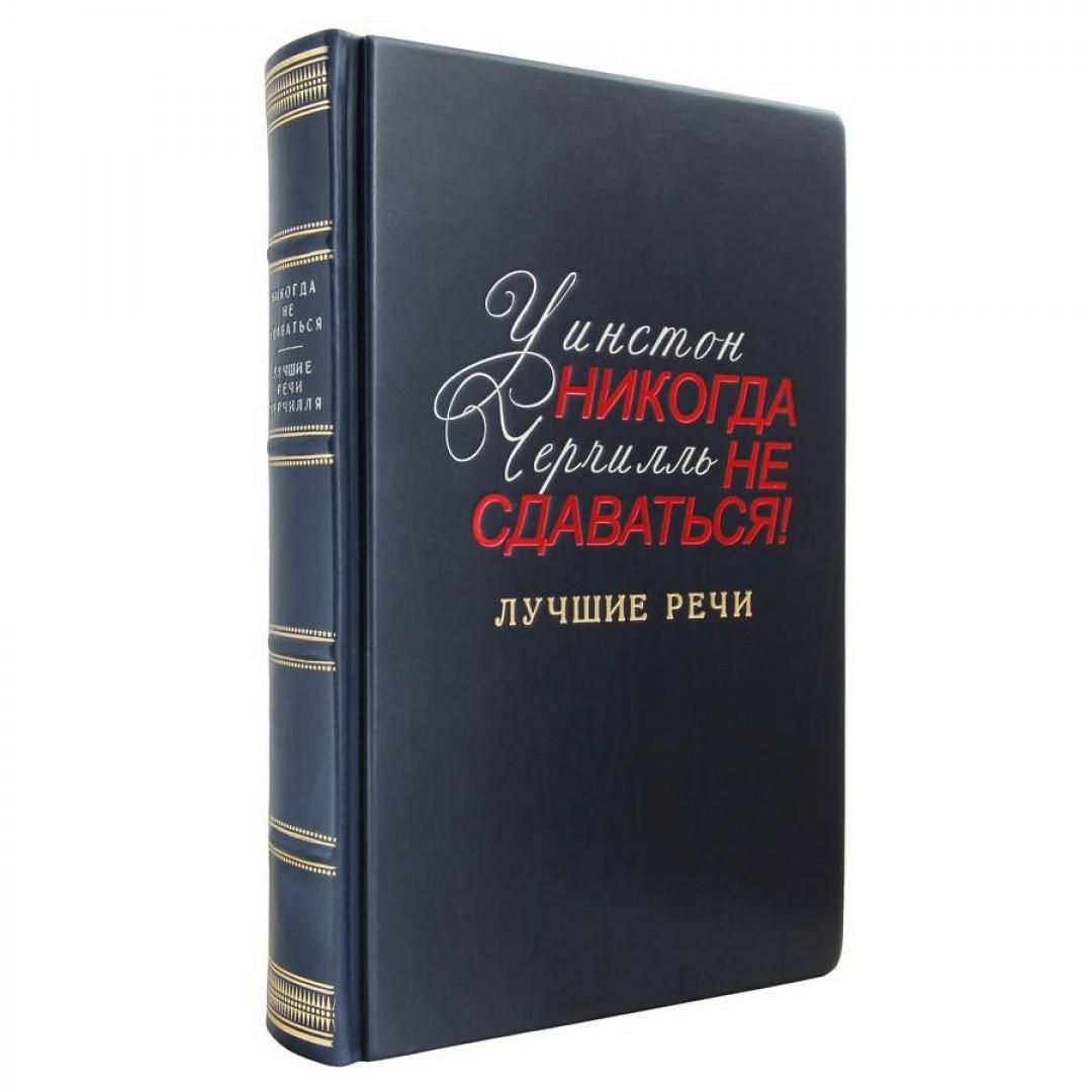 Книга Никогда не сдавайся Лучшие речи Черчилля