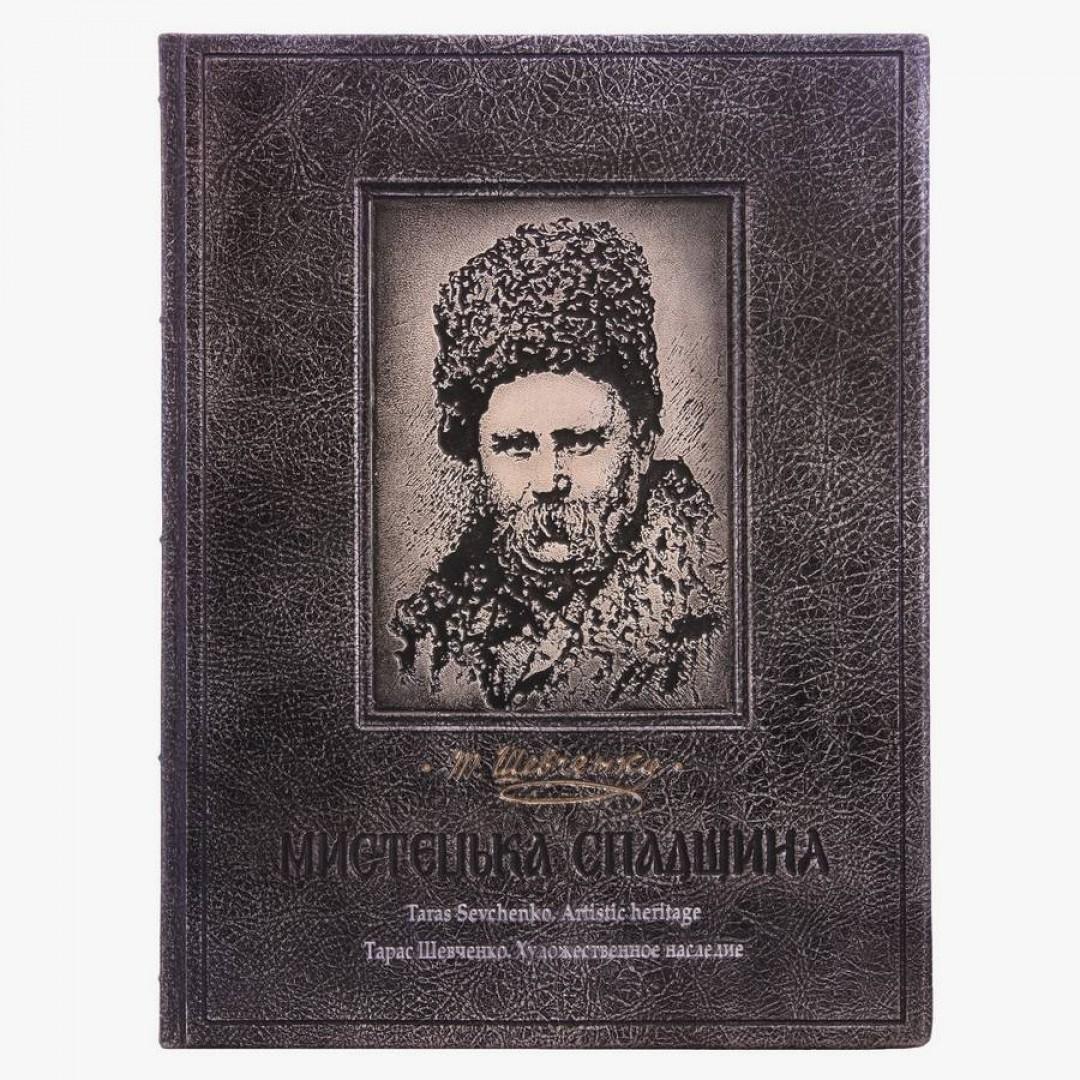 Кожаная книга Т.Шевченко. Художественное наследие