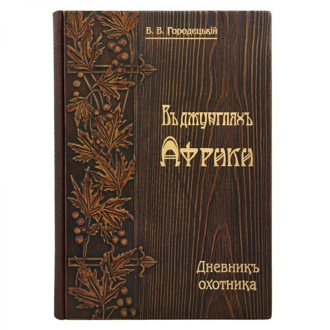 Книга В джунглях Африки. Дневник охотника В. Городецкий