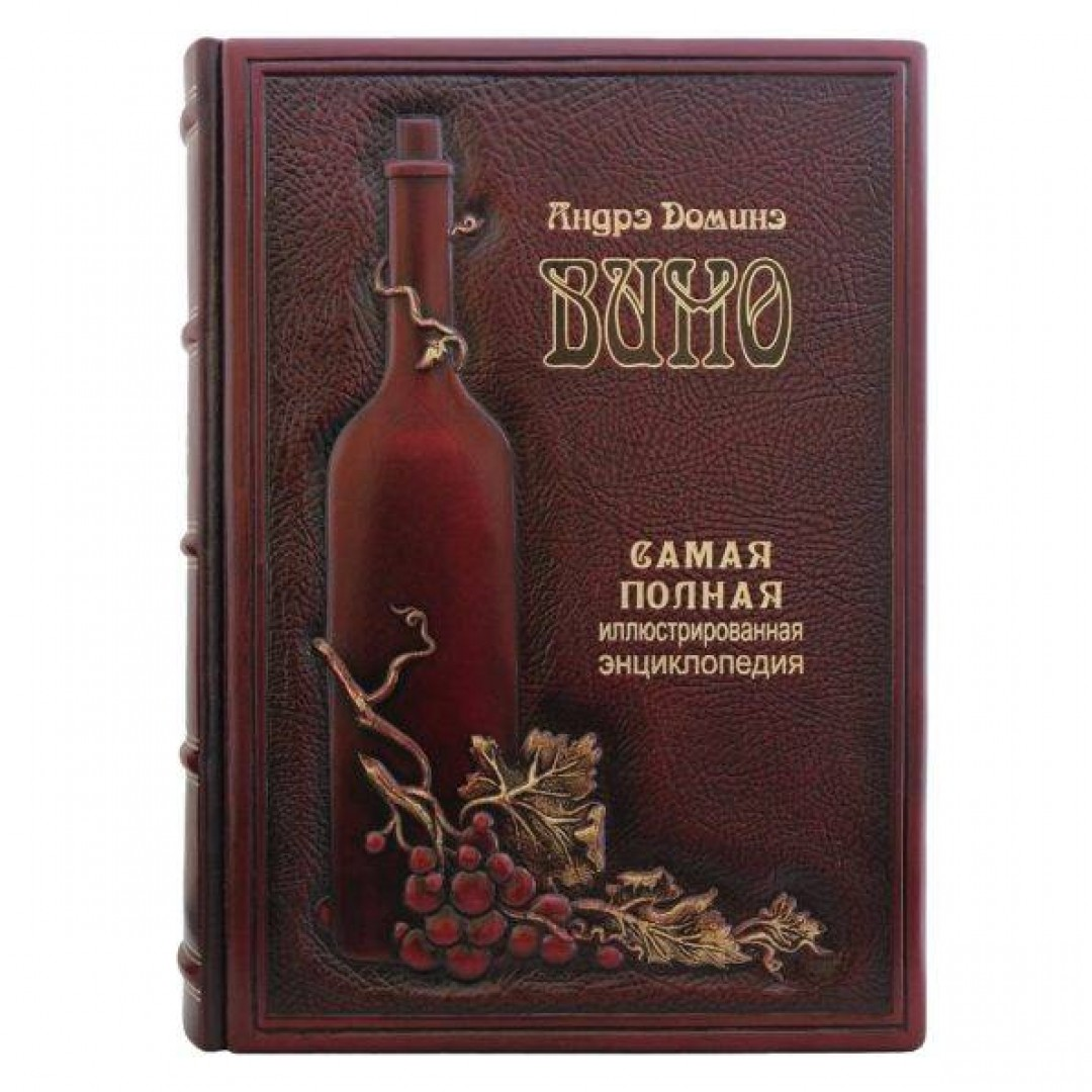 Вино Андре Домине